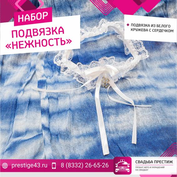 Подвязка Нежность