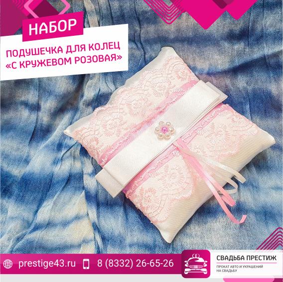 Подушечка для колец с кружевом розовая