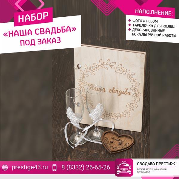 """Набор """"Наша свадьба"""" под заказ"""